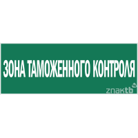 930 Зона таможенного контроля