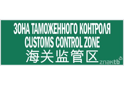 939 Зона таможенного контроля (Сustoms control zone, 海关监管区)