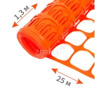 9861 Аварийная сетка пластиковая рулон 25 м высотой 1,3 м