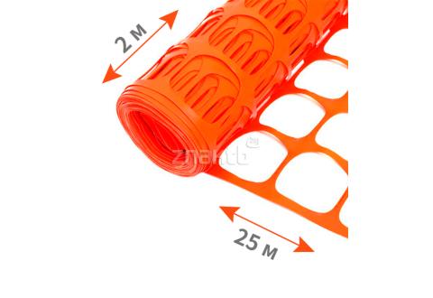 9862 Аварийная сетка пластиковая рулон 25 м высотой 2 м