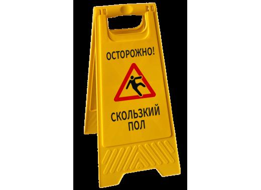 Напольные раскладные знаки