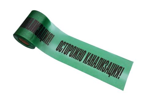 Лента сигнальная Осторожно канализация 200 мм*200 м
