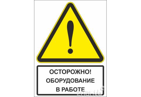 539 Знак Осторожно! Оборудование в работе