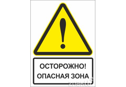 540 Знак Осторожно! Опасная зона