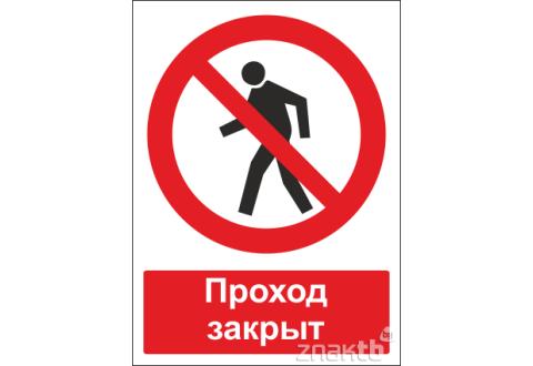 Знак Проход закрыт! (с поясн. надп.) вертикальный