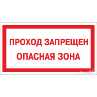 263 Знак Проход запрещен опасная зона