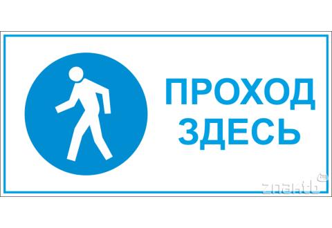 498 Знак Проход здесь (с поясняющей надписью, горизонтальный)