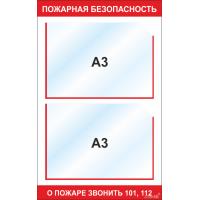 4582 Стенд Пожарная безопасность (2 кармана А3)
