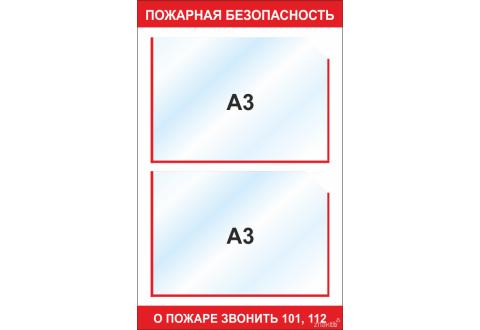 Стенд Пожарная безопасность (2 кармана А3)