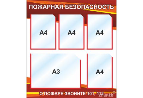 Стенд Пожарная безопасность, 780*850, 4 кармана А4, 1 карман А3