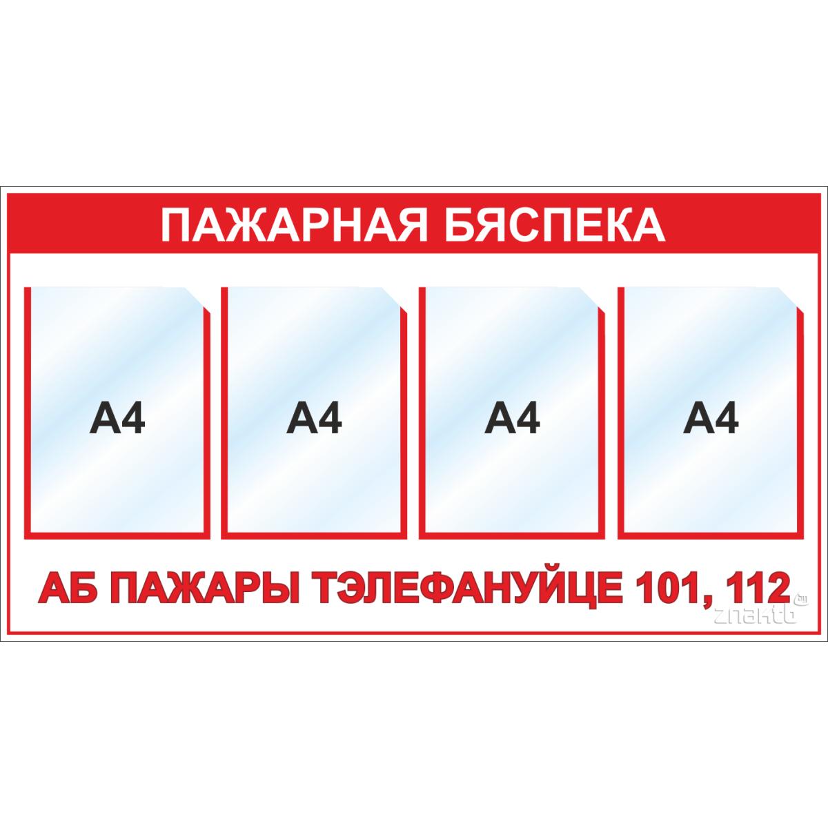 Стенд Пожарная безопасность (4 кармана А4)