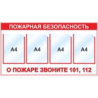 4559 Стенд Пожарная безопасность (4 кармана А4)