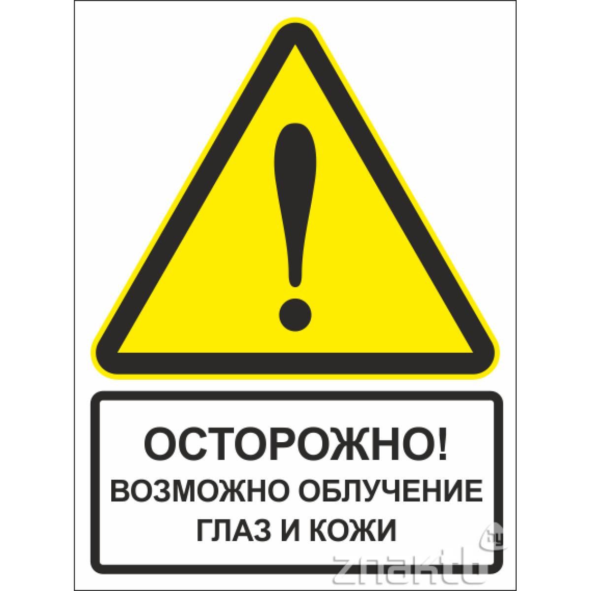 Знак Осторожно! Возможно облучение глаз и кожи (с поясняющей надписью)