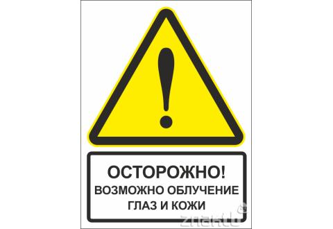 538 Знак Осторожно! Возможно облучение глаз и кожи (с поясняющей надписью)