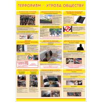 """Плакат информационный Стенд """"Терроризм - угроза обществу"""""""