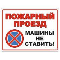 584 Знак Пожарный проезд (машины не ставить)