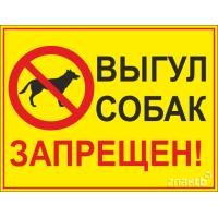 704 Знак Выгул собак запрещен
