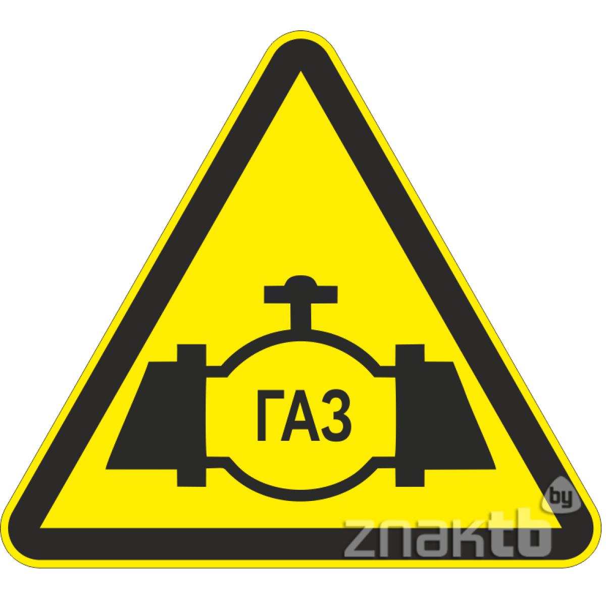 Типовой предупредительный знак Осторожно газопровод