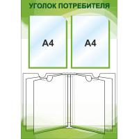 Уголок потребителя/покупателя 4100, с 2 карманами (А4) и книгой (А4)