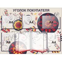 Уголок потребителя/покупателя 4102, c 5 карманами (А4) и книгой (А4)