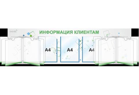 Стенд информационный 4103, с 3 карманами (А4) и 2 книгами (А4)