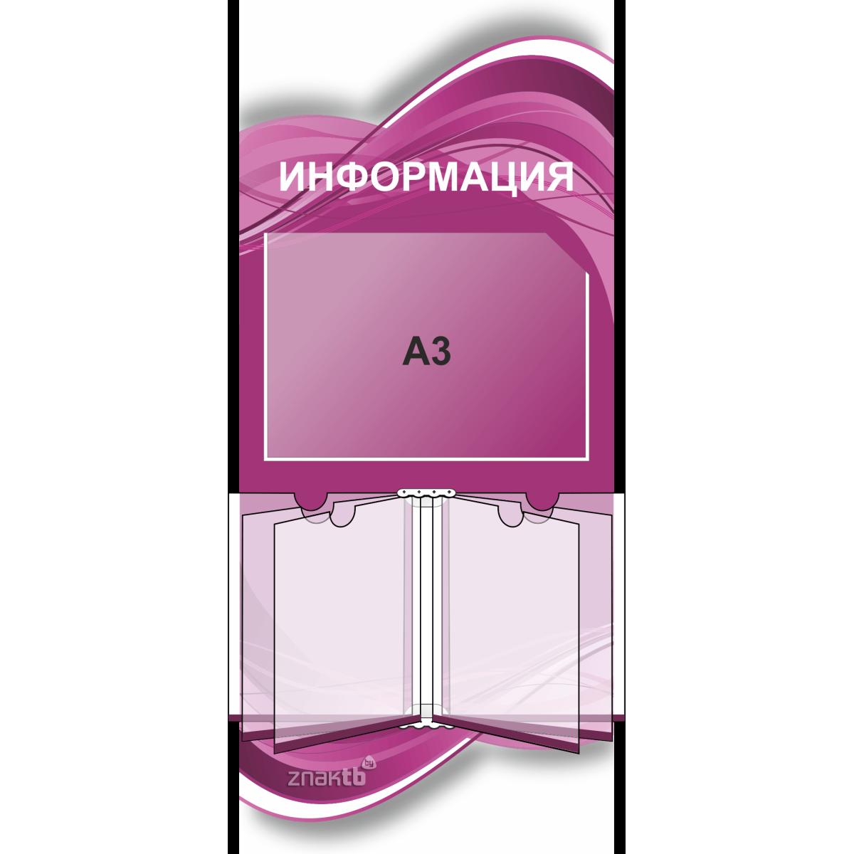 Стенд информационный 4106, с 1 карманом (А3) и 1 книгой (А4)