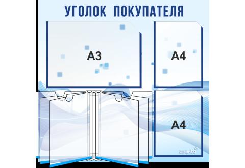 Уголок покупателя/потребителя 4107, c 1 карманом (А3), 2-мя карманами (А4) и книгой (А4)