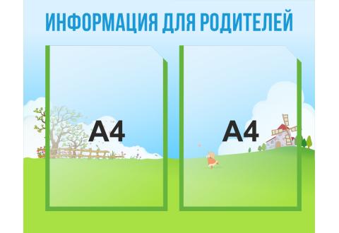 Стенд для детских садов 4109, с 2-мя карманами (А4)