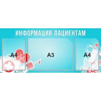 Стенд информационный 4110, с 2-мя карманами (А4) и 1-м карманом (А3)