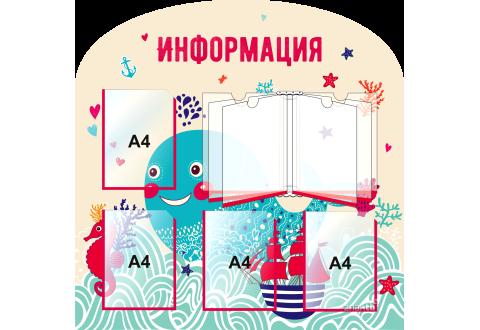 Стенд информационный 4115, с 3-мя карманами (А4) и книгой (А4)
