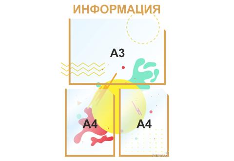 Стенд информационный 4116, c 2-мя карманами (А4) и 1 карманом (А3)