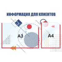 Стенд информационный 4117, с 1 карманом (А4) и 1 карманом (А3)