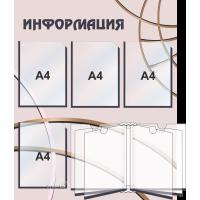 Стенд информационный 4120,  с 4 карманами (А4) и книгой (А4)