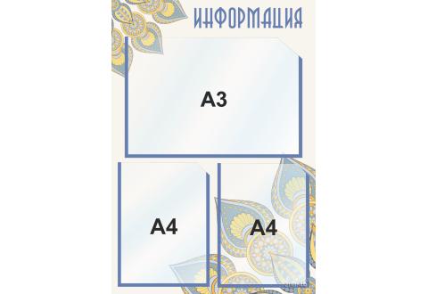 Стенд информационный 4121, с 2 карманами (А4) и 1 карманом (А3)