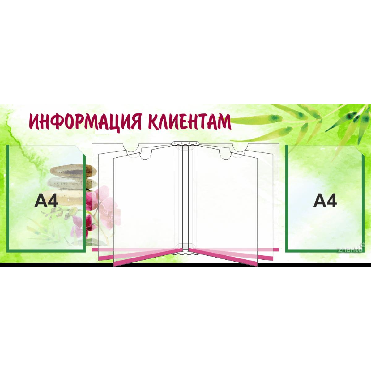Стенд информационный 4122, с 2 карманами (А4) и книгой (А4)