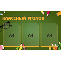 4123 Стенд информационный для школ с 3 карманами (А4)