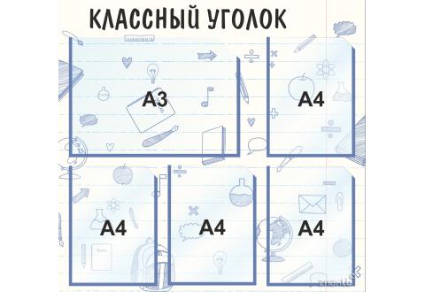 4124 Стенд информационный для школ с 4 карманами (А4) и 1 карманом (А3)