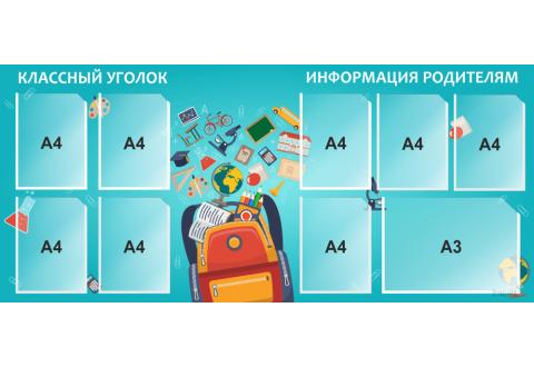 4125 Стенд информационный для школ с 8-мю карманами (А4) и 1 карманом (А3)