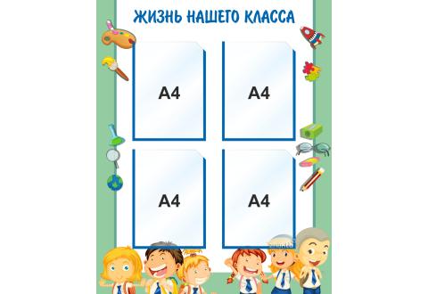 4126 Стенд информационный для школ с 4 карманами (А4)