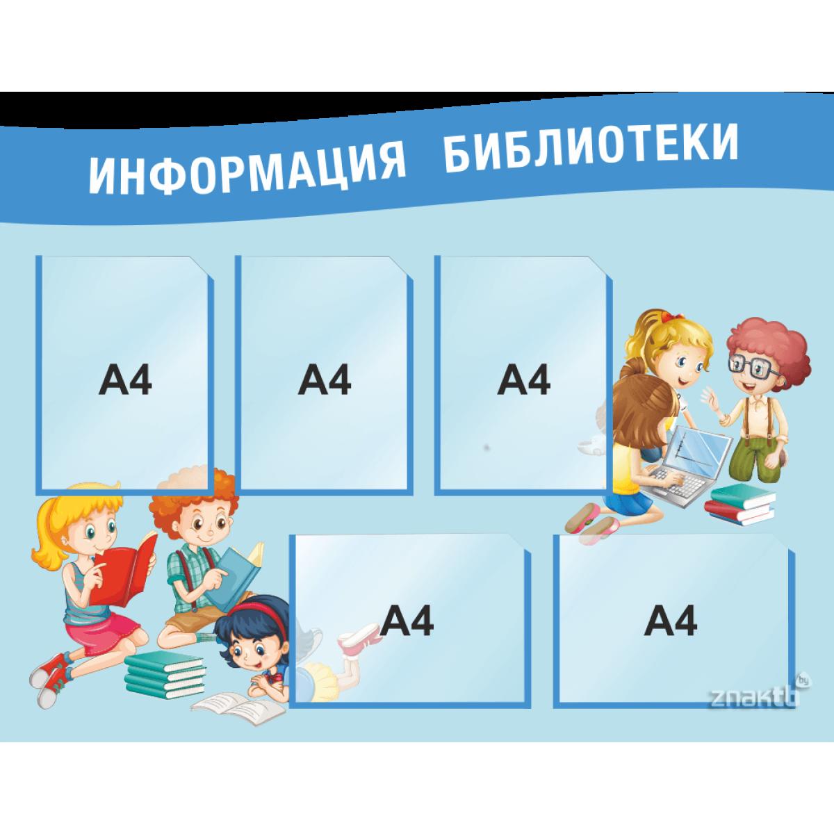 Стенд информационный для школ с 5 карманами (А4)