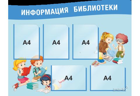 4127 Стенд информационный для школ с 5 карманами (А4)