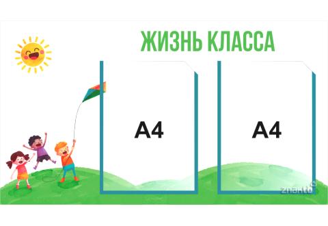 4128 Стенд информационный для школ с 2 карманами  (А4)