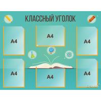 4130 Стенд информационный для школ с 6 карманами (А4)
