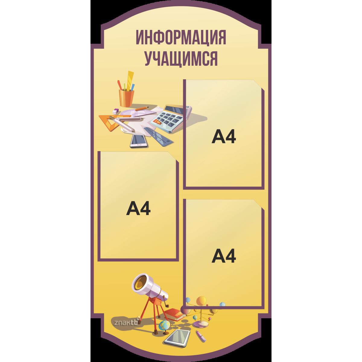 4131 Стенд информационный для школ с 3 карманами (А4)