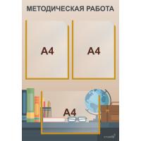 4133 Стенд информационный для школ с 3 карманами (А4)