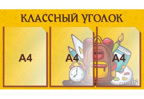 Стенд информационный для школ с 3 карманами (А4)