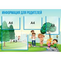 4136 Стенд информационный для школ с 3 карманами (А4) и 1 карманом (А3)
