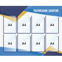 4137 Стенд информационный для школ с 8 карманами (А4)