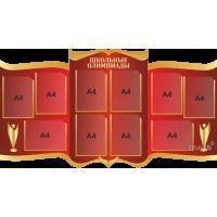 4138 Стенд информационный для школ с 10 карманами (А4)