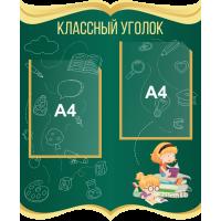 4139 Стенд информационный для школ с 2 карманами (А4)